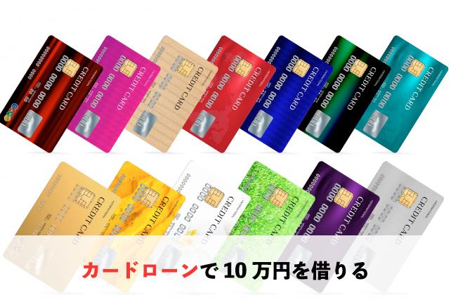 カードローンで10万円借りる