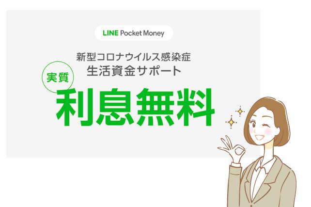 LINEポケットマネーのキャンペーン2