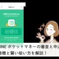 LINEポケットマネーの審査