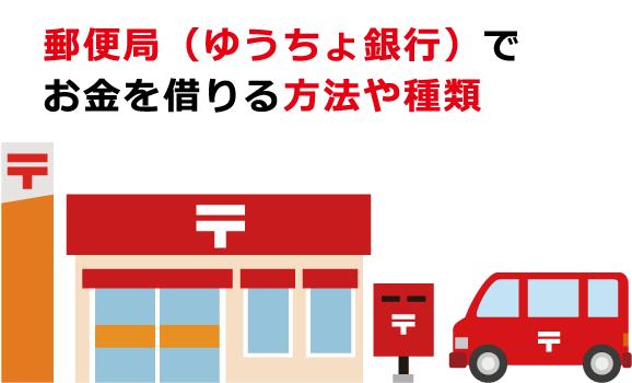 郵便局(ゆうちょ銀行)でお金を借りる