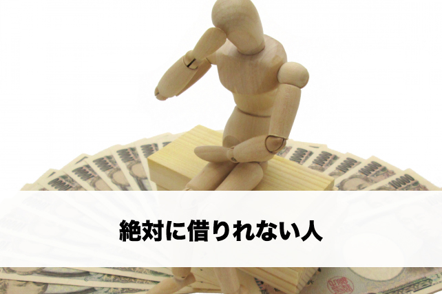 絶対にお金を借りれない人の特徴